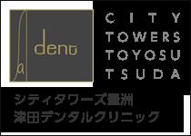 シティタワーズ豊洲津田デンタルクリニック